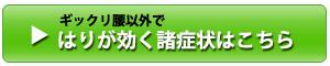 はりが効く諸症状:台東区のマッサージ ぎっくり腰、はり、骨盤矯正なら 森の治療院