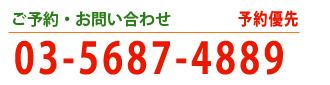森の治療院 ご予約・お問い合わせ 電話番号
