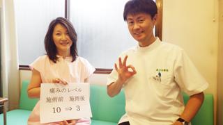 直後効果の実感:東京のマッサージ ぎっくり腰、はり、骨盤矯正なら 森の治療院