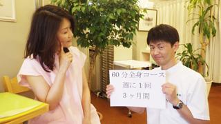 施術後の治療プランの提示:東京のマッサージ ぎっくり腰、はり、骨盤矯正なら 森の治療院