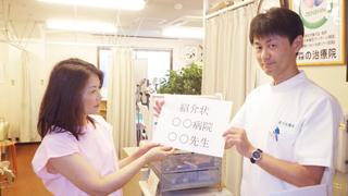 適切な医療機関の紹介:東京のマッサージ ぎっくり腰、はり、骨盤矯正なら 森の治療院