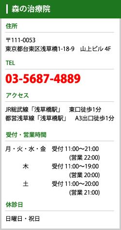 東京都台東区浅草橋、マッサージ森の治療院